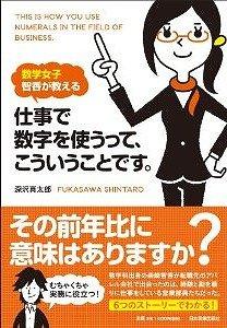 『数学女子 智香が教える 仕事で数字を使うってこういうことです。』(深沢真太郎著、日本実業出版社)