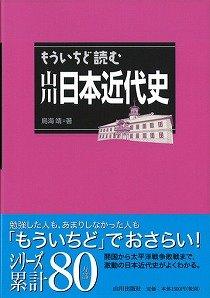 『もういちど読む 山川日本近代史』(鳥海靖著、山川出版社)