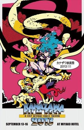 「カナザワ映画祭2013」ポスター