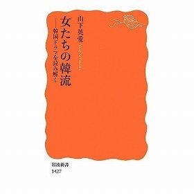 『女たちの韓流』(山下英愛著、岩波新書)