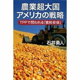 『農業超大国アメリカの戦略』(石井勇人著、新潮社)