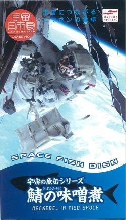 「サバの味噌煮」は外国人宇宙飛行士にも大好評