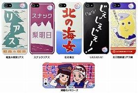 iPhone5専用カスタムカバー(6種類)