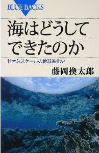 『海はどうしてできたのか 壮大なスケールの地球進化史』