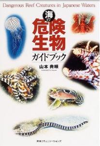 『海の危険生物ガイドブック』