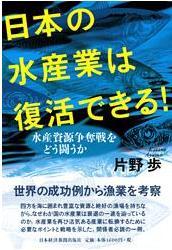 『日本の水産業は復活できる! 水産資源争奪戦をどう闘うか』