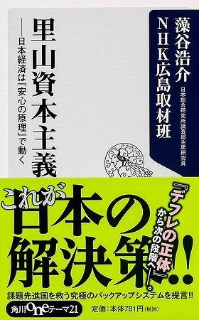 『里山資本主義』(藻谷浩介・NHK広島取材班著、角川oneテーマ21)