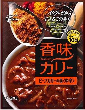 「香味カリー <ビーフカリーの素・中辛>」