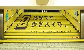 新宿駅の「歩きスマホ」注意喚起広告