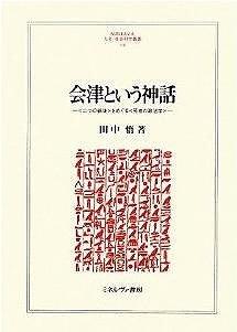 『会津という神話―<二つの戦後>をめぐる<死者の政治学>-』