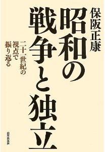 『昭和の戦争と独立 二十一世紀の視点で振り返る』
