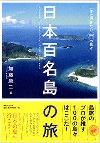 『日本百名島の旅』(加藤庸二著、実業之日本社)