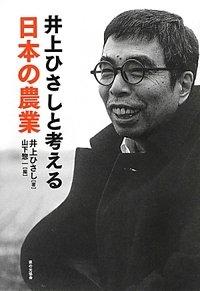 『井上ひさしと考える日本の農業』(井上ひさし著、山下惣一編、家の光協会)