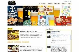 「よなよな BEER KITCHEN」ウェブサイト