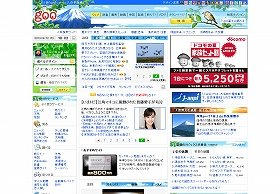 「goo富士山版」