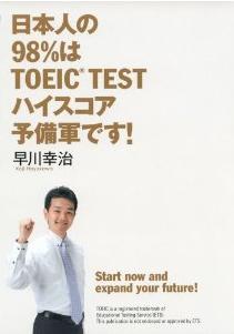 『日本人の98%はTOEIC(R)TESTハイスコア予備軍です!』