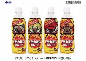 「オトモアイルー」がそのままボトルになったようなデザイン
