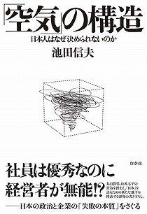 『「空気」の構造』(池田信夫著、白水社)