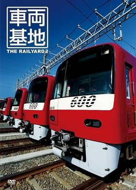 「車両基地2 -THE RAILYARD 2-」