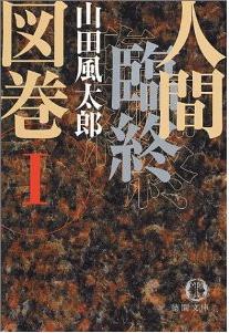 『人間臨終図鑑』