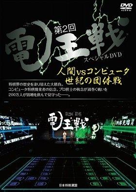 「第2回電王戦スペシャルDVD 人間VSコンピュータ 世紀の団体戦」l