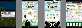 スマートフォンアプリ「くまロケ」