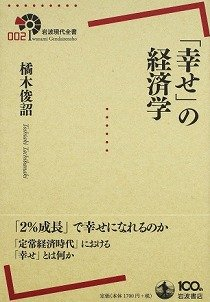 『「幸せ」の経済学』(橘木俊詔著、岩波現代全書)