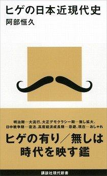 『ヒゲの日本近現代史』(阿部恒久著、講談社現代新書)