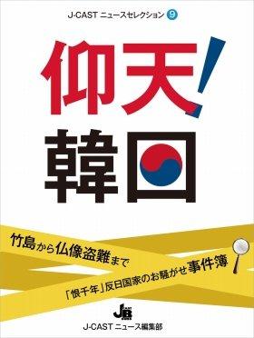 ネトウヨ必読? 竹島、旭日旗...韓国の「暴走」この1冊でまるわかり
