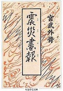 『震災画報』(宮武外骨著、ちくま学芸文庫)