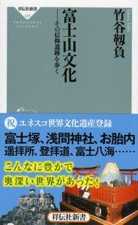『富士山文化』(竹谷靭負著、祥伝社新書)