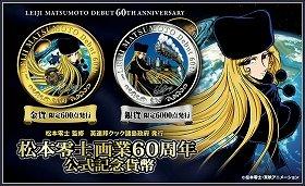 松本零士 画業60周年 公式記念貨幣
