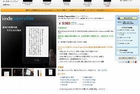 「Kindle Paperwhite」新モデルの予約ページ