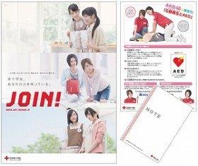 日本赤十字社とAKB48がコラボしたオリジナル製品