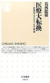 『医療大転換:日本のプライマリ・ケア革命』(葛西 龍樹、ちくま新書)