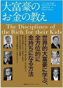 『大富豪のお金の教え』