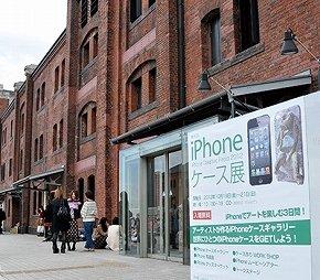iPhoneケース展が開催される赤レンガ倉庫