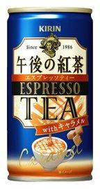 午後の紅茶 エスプレッソティー・ウィズ キャラメル