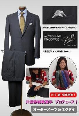 ファッションセンスが評価されている川澄選手によるオーダースーツ