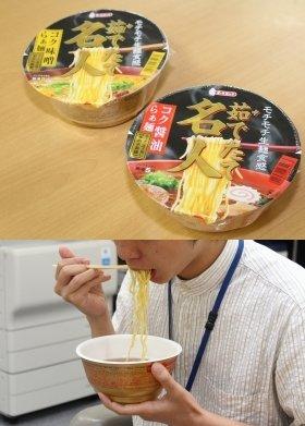 エースコックの大型新商品「茹でたて名人」。生麺戦線に満を持して殴りこむ(写真上)/記者もさっそく試食。「あ、本当にモチモチだ!」(写真下)