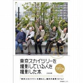 『東京スカイツリーを撮影している人を撮影した本』(太田友嗣著、産業編集センター)