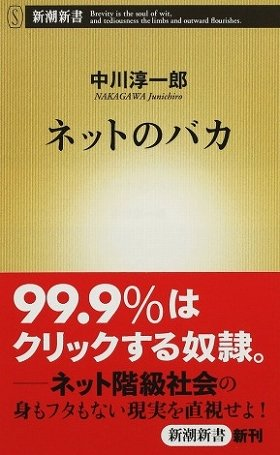 『ネットのバカ』(中川淳一郎著、新潮新書)
