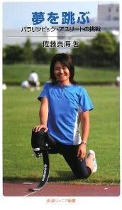 『夢を跳ぶ パラリンピック・アスリートの挑戦』