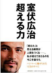 『超える力』