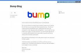 GoogleがBumpを買収