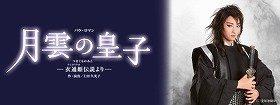 「古事記」などに残る衣通姫(そとおりひめ)伝説を題材とした作品