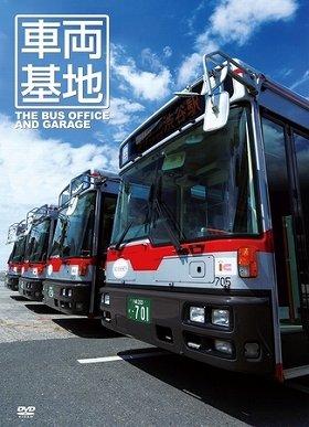 DVD「車両基地 東急バス」