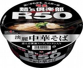 「明星 麺's倶楽部R50 淡麗中華そば」