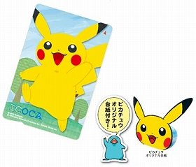 (C)2013 Pokemon. (C)1995-2013 Nintendo/Creatures Inc. /GAME FREAK inc.