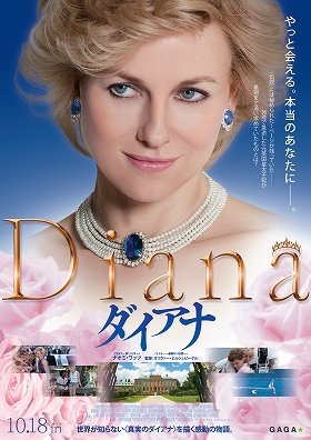 映画「ダイアナ」の原作本『ダイアナ 最後の恋』